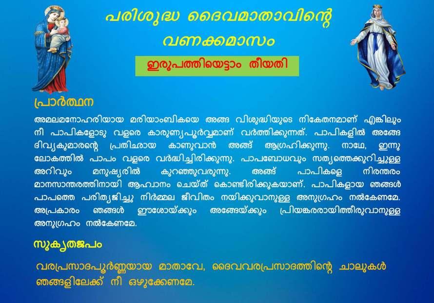 Vanakkamasam Short - May 28