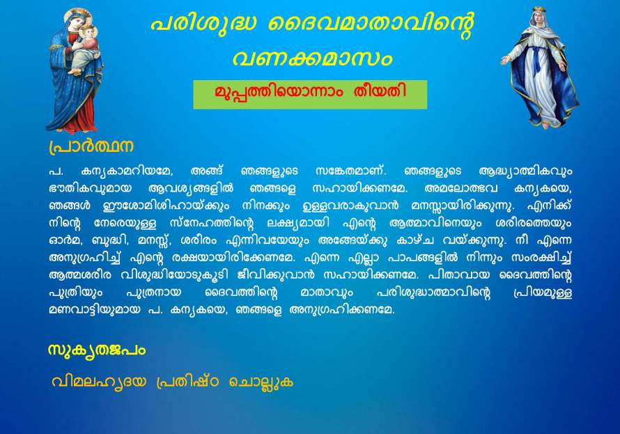 Vanakkamasam Short - May 31