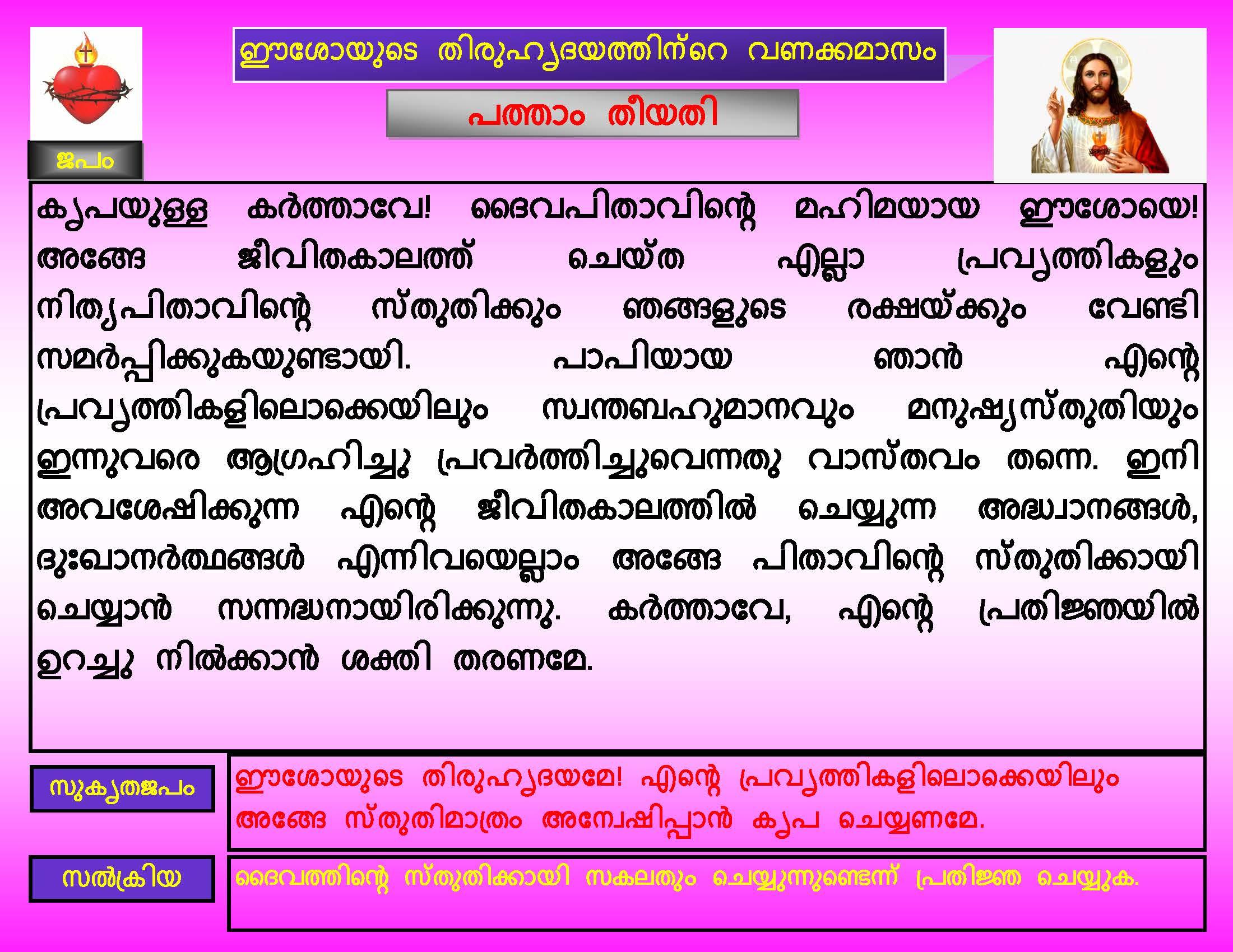 Thiruhrudaya Vanakkamasam - Day 10