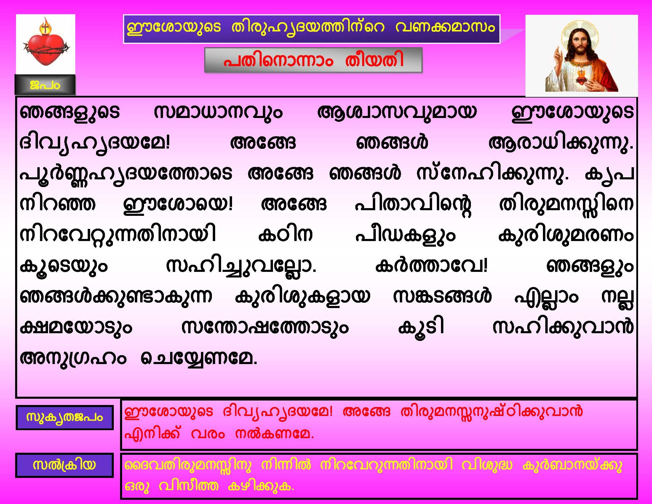 Thiruhrudaya Vanakkamasam - Day 11