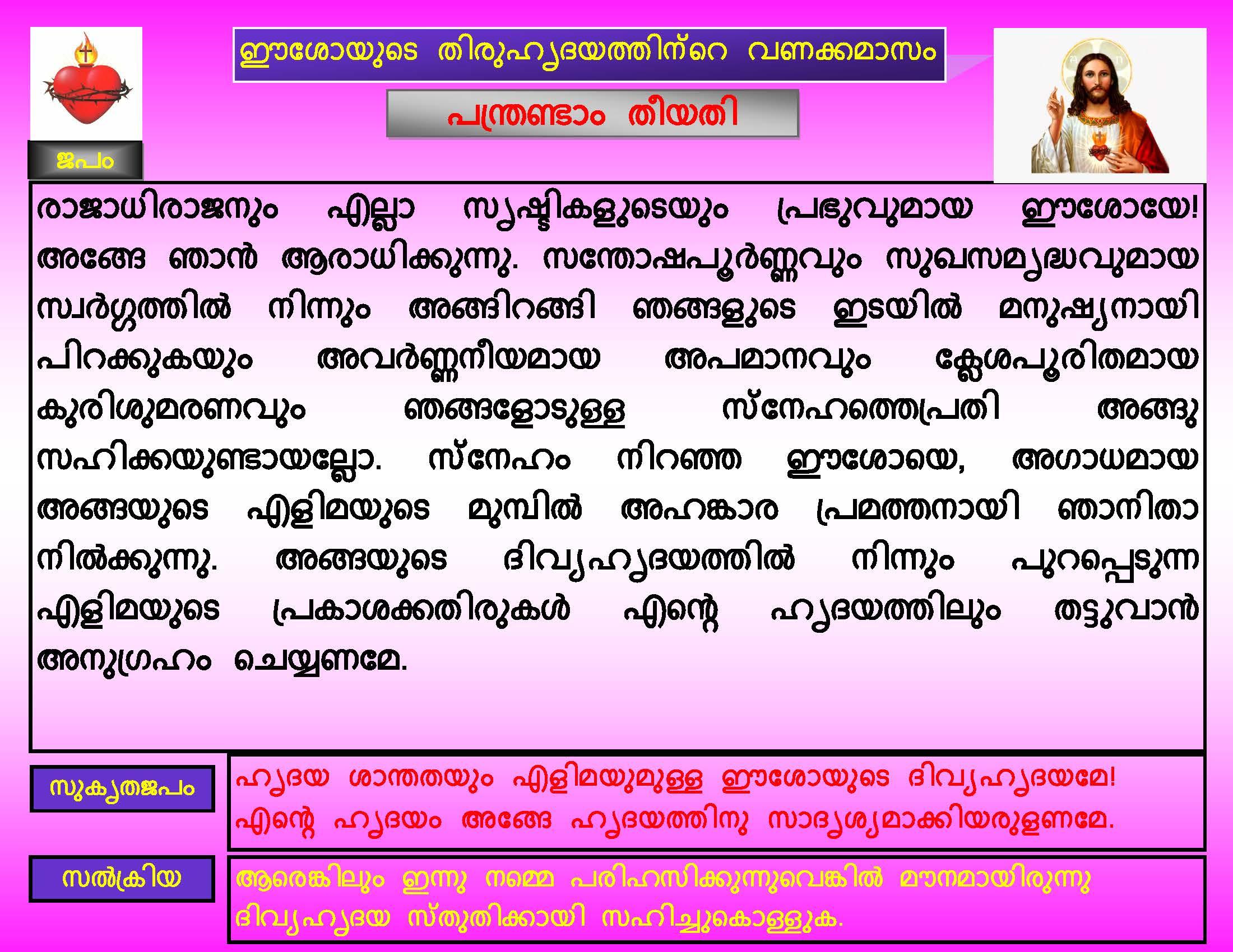 Thiruhrudaya Vanakkamasam - Day 12