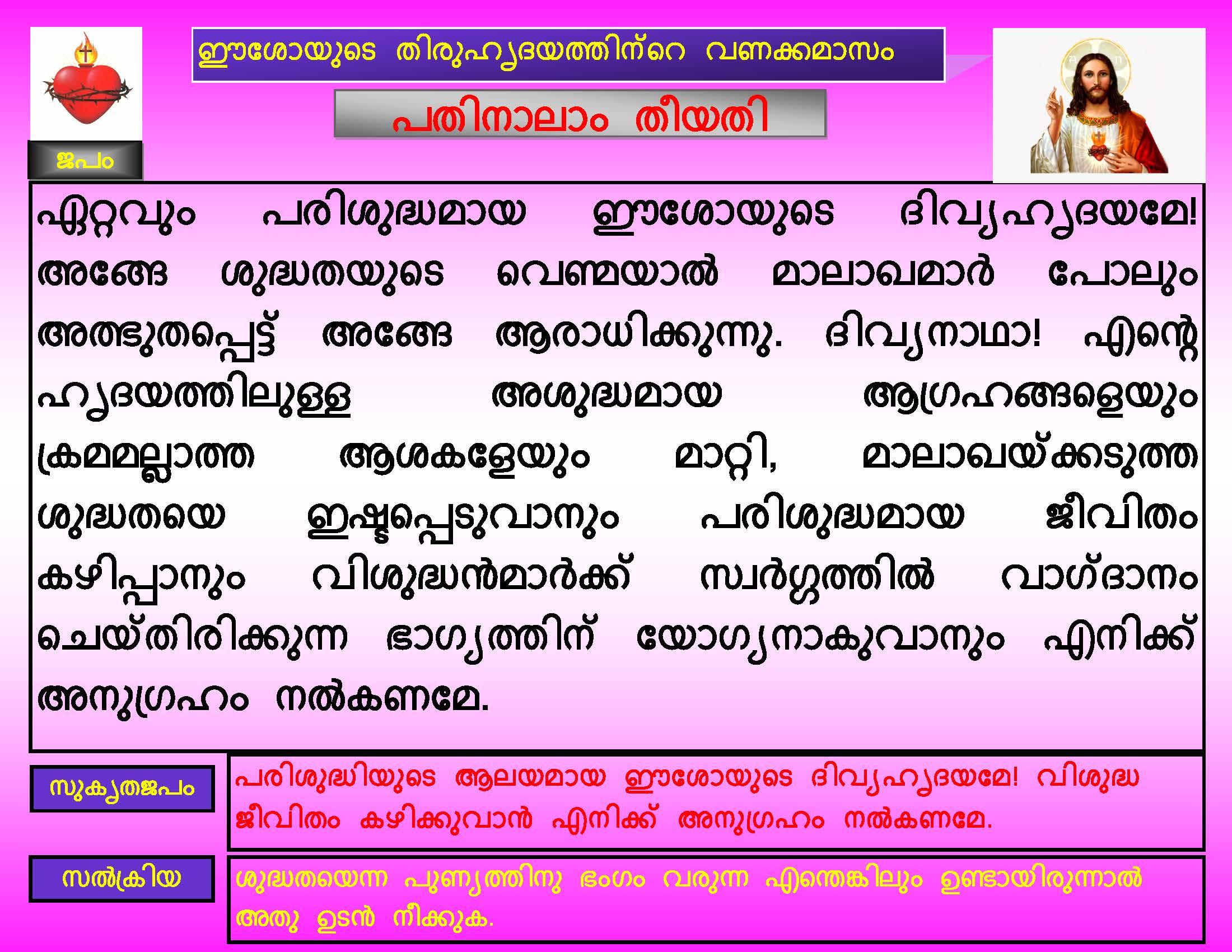 Thiruhrudaya Vanakkamasam - Day 14