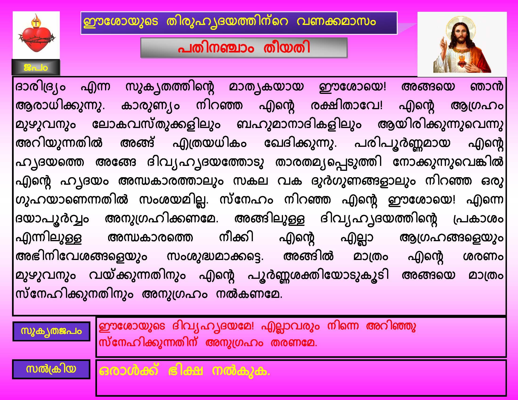 Thiruhrudaya Vanakkamasam - Day 15
