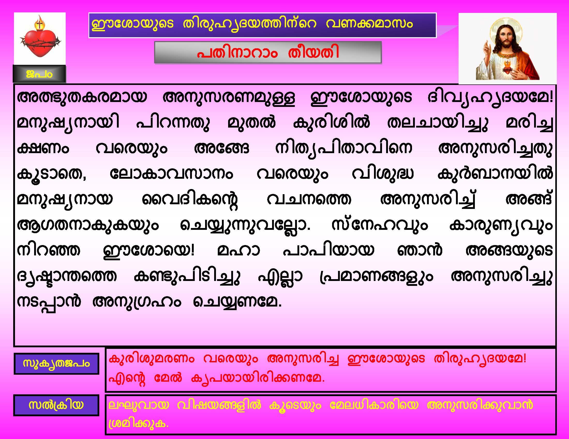 Thiruhrudaya Vanakkamasam - Day 16