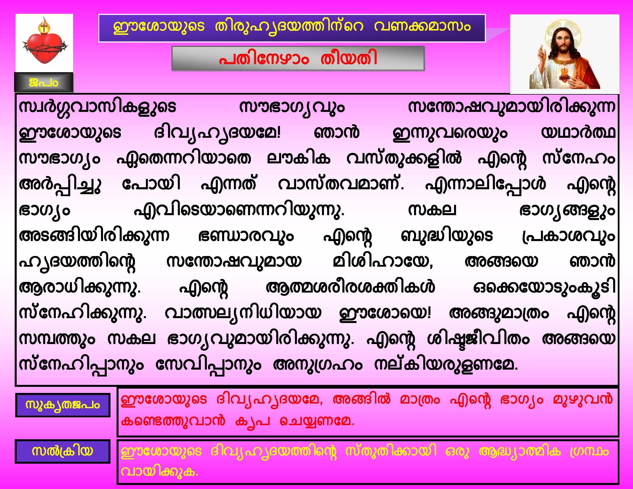 Thiruhrudaya Vanakkamasam - Day 17