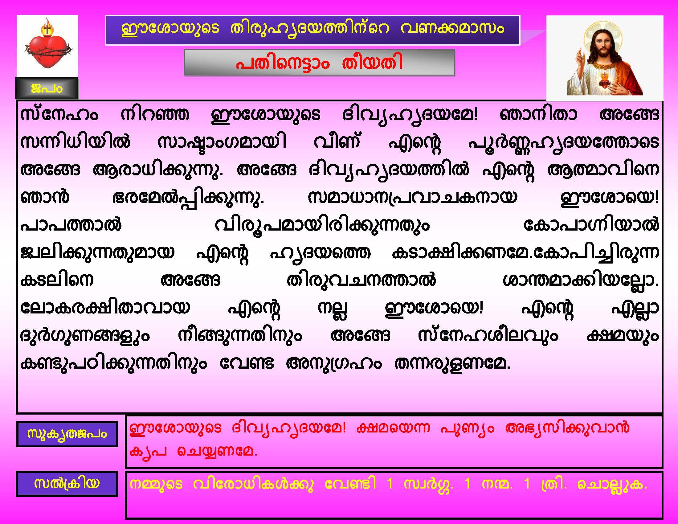 Thiruhrudaya Vanakkamasam - Day 18