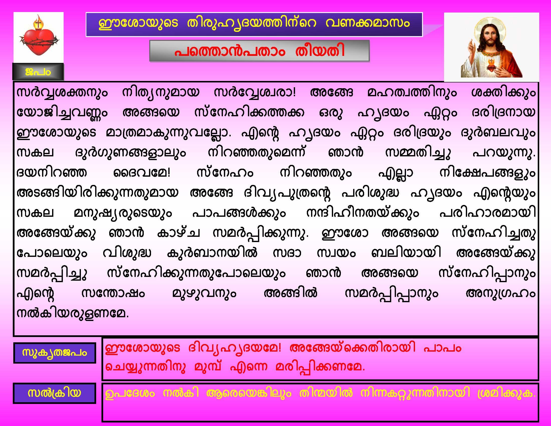 Thiruhrudaya Vanakkamasam - Day 19