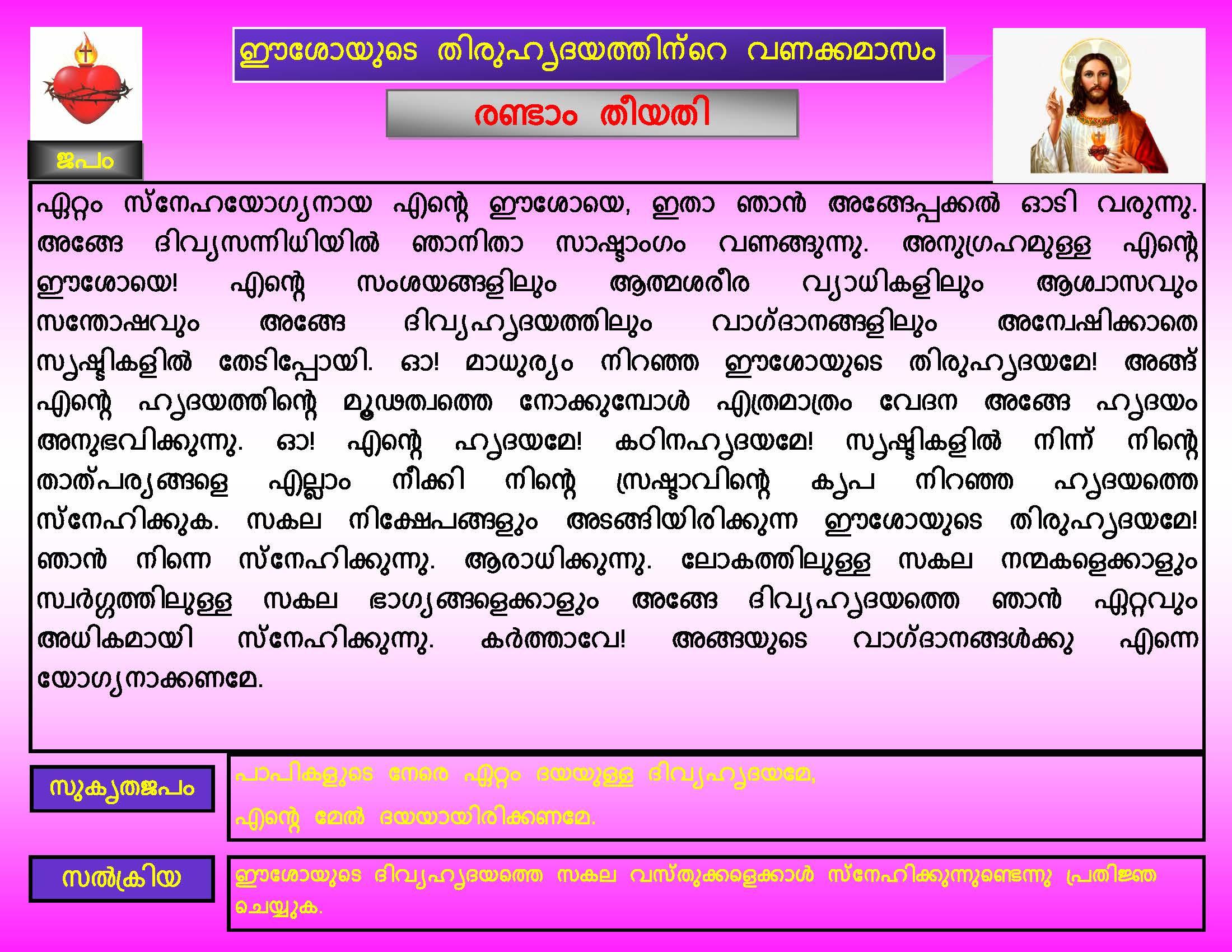Thiruhrudaya Vanakkamasam - Day 2