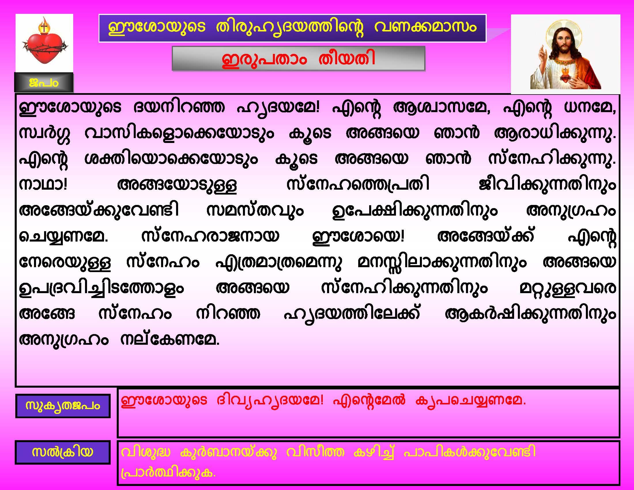 Thiruhrudaya Vanakkamasam - Day 20