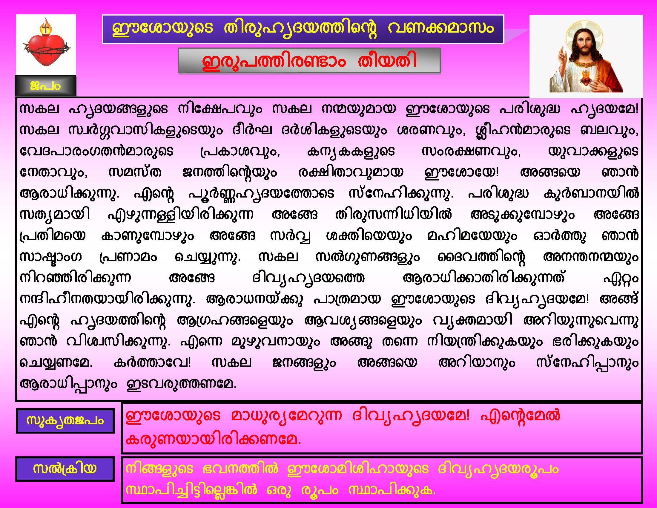 Thiruhrudaya Vanakkamasam - Day 22