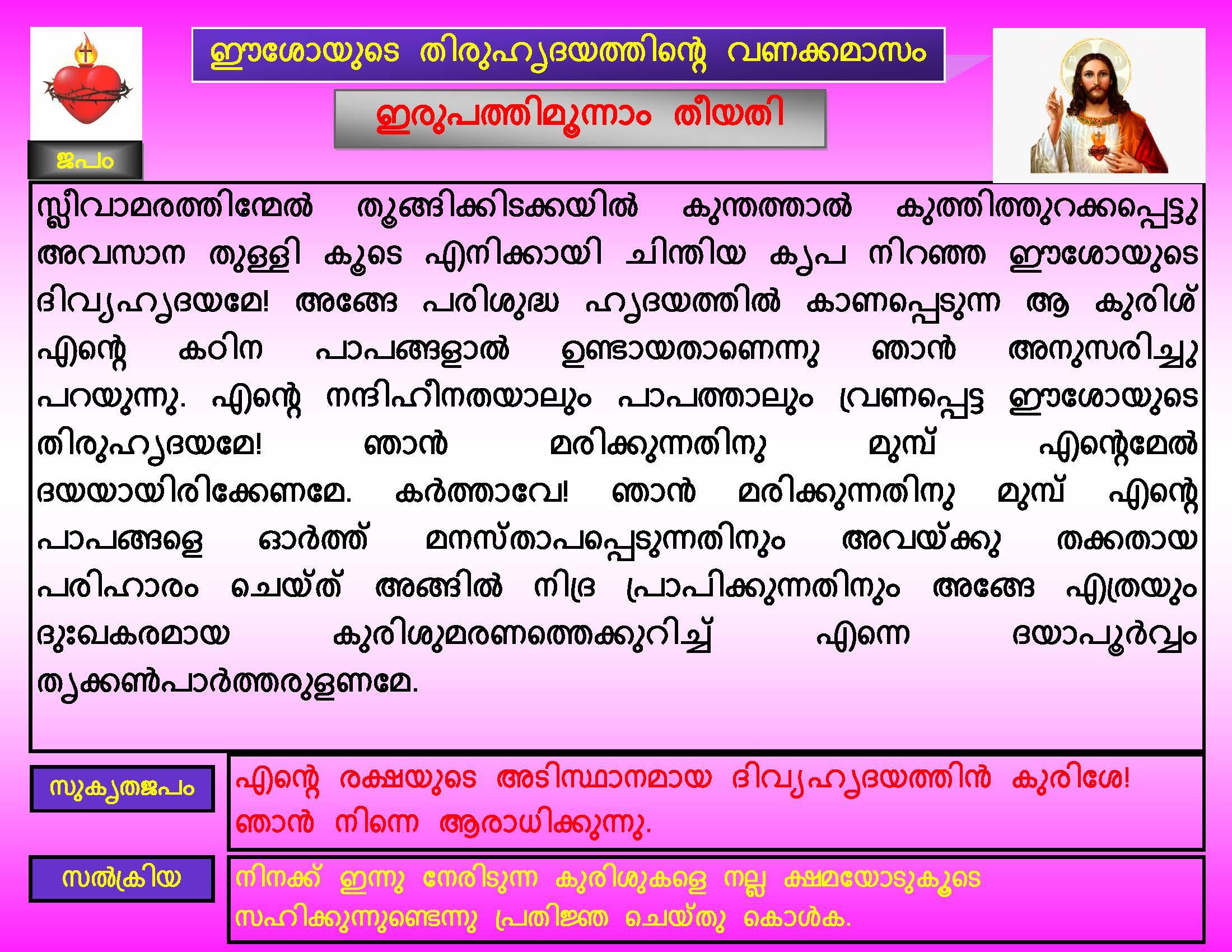 Thiruhrudaya Vanakkamasam - Day 23