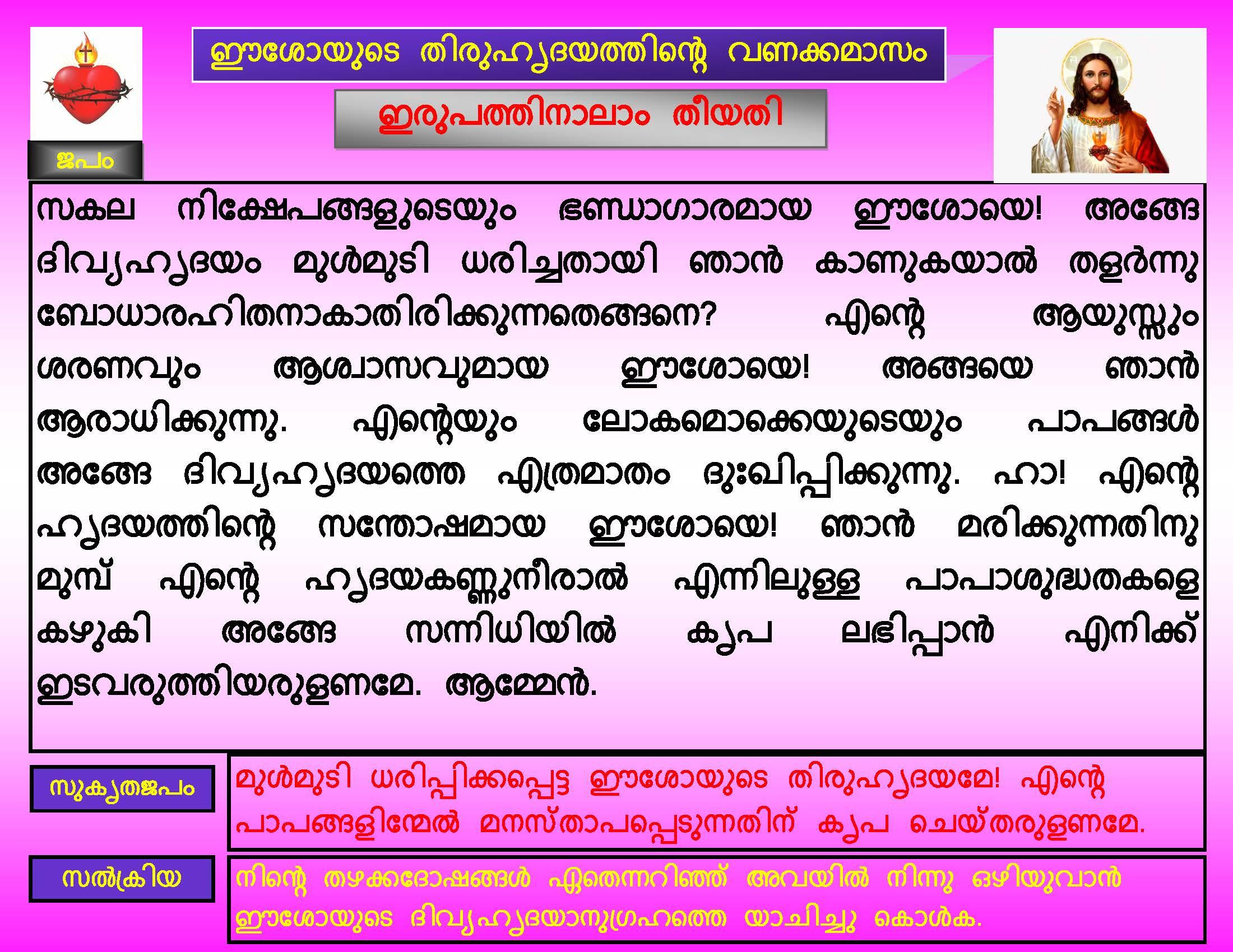 Thiruhrudaya Vanakkamasam - Day 24