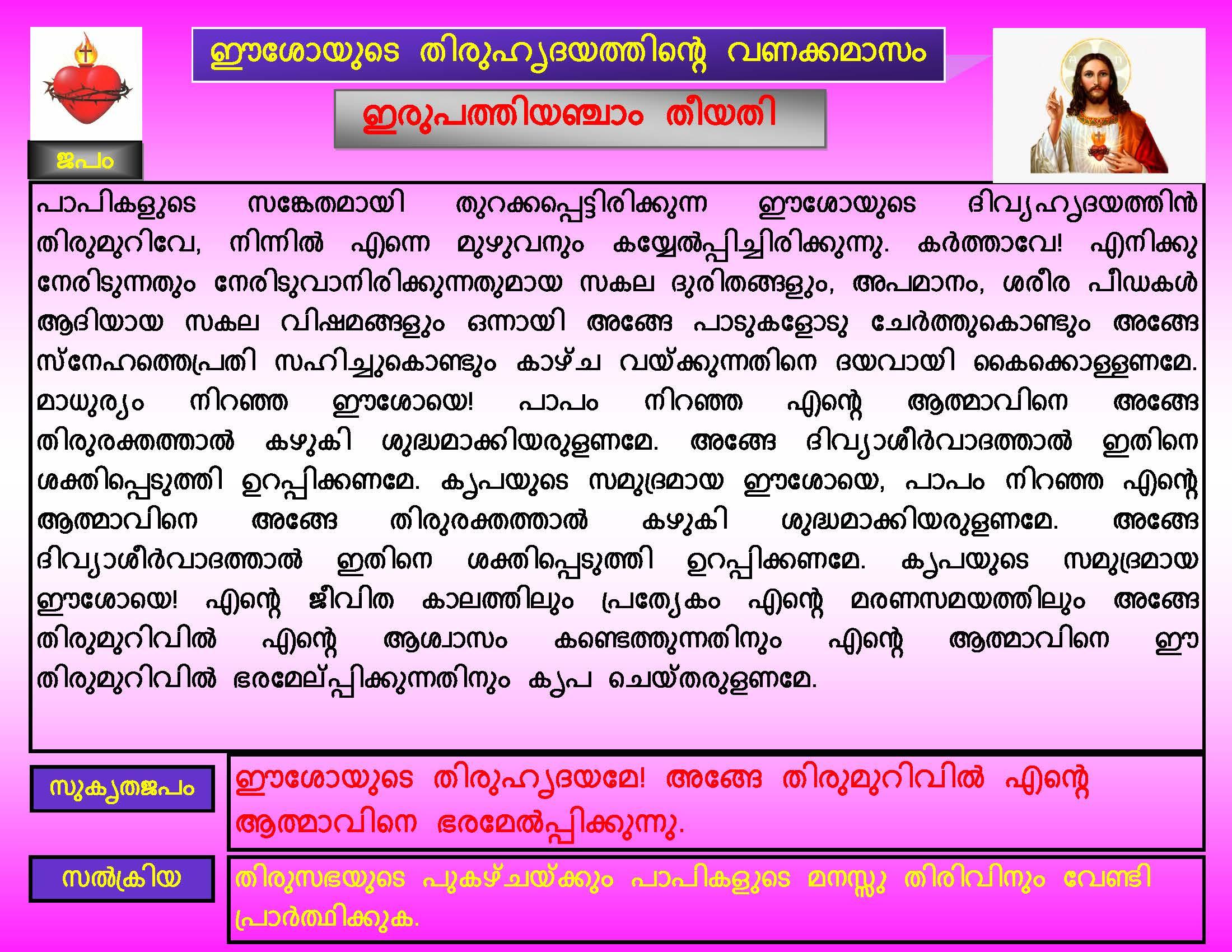 Thiruhrudaya Vanakkamasam - Day 25