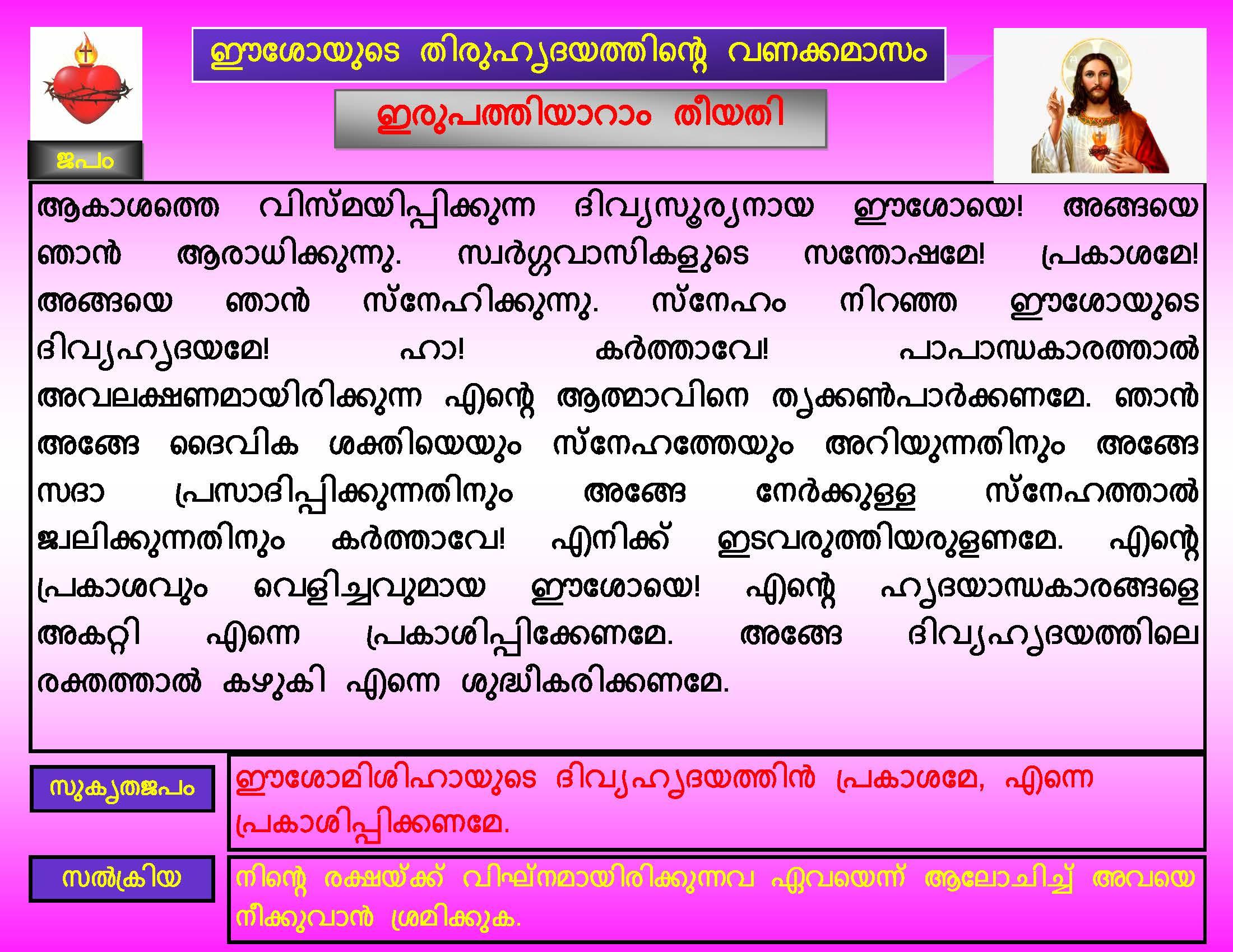 Thiruhrudaya Vanakkamasam - Day 26