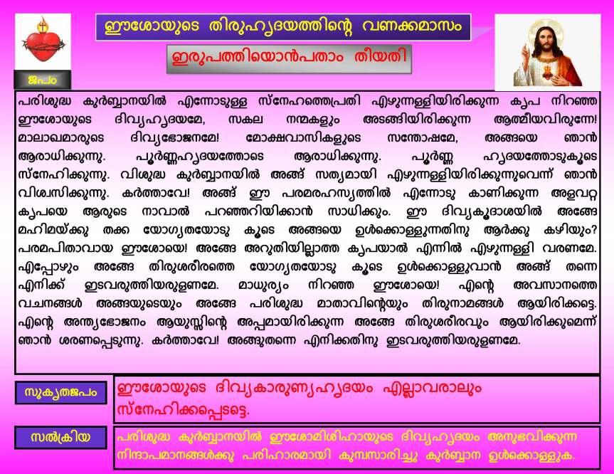 Thiruhrudaya Vanakkamasam - Day 29