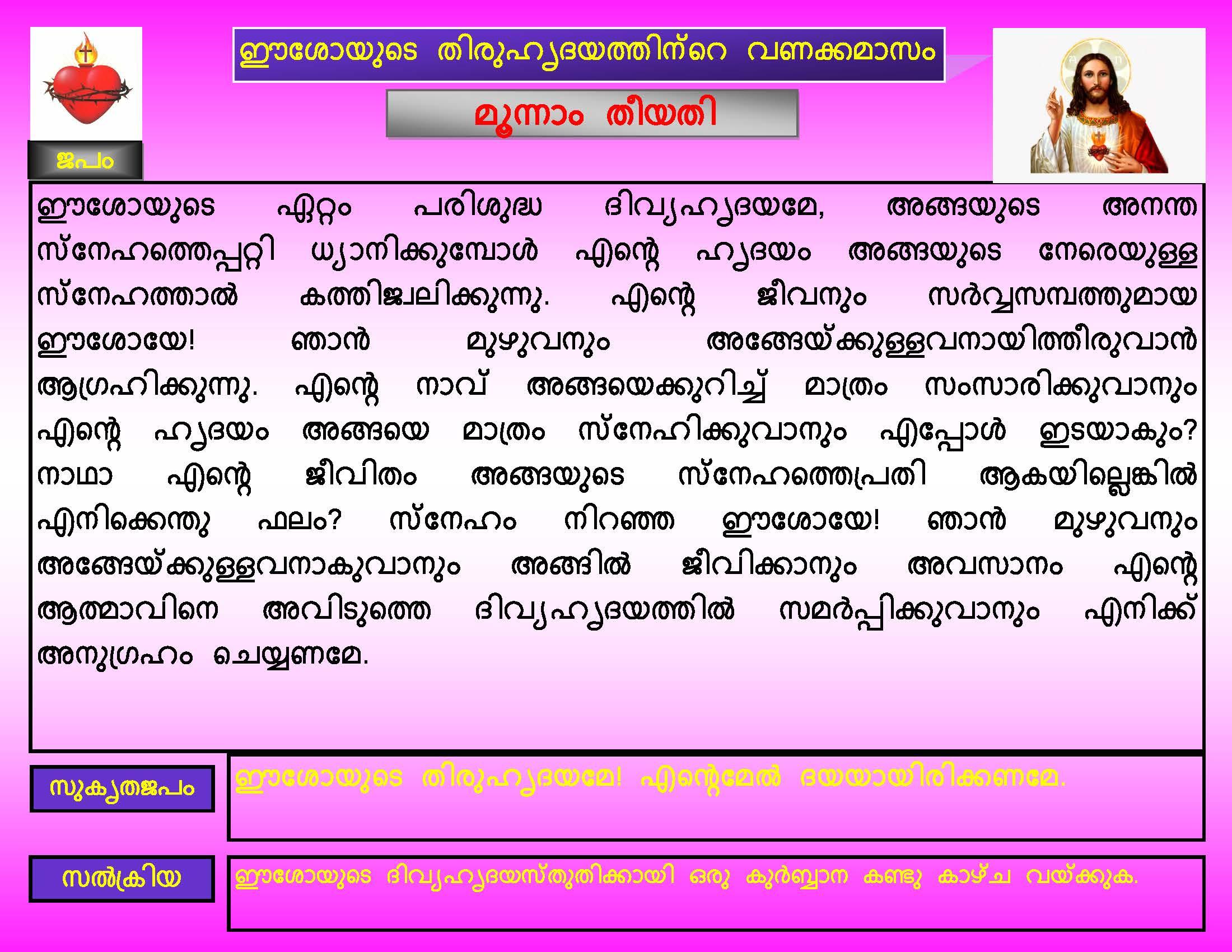 Thiruhrudaya Vanakkamasam - Day 3