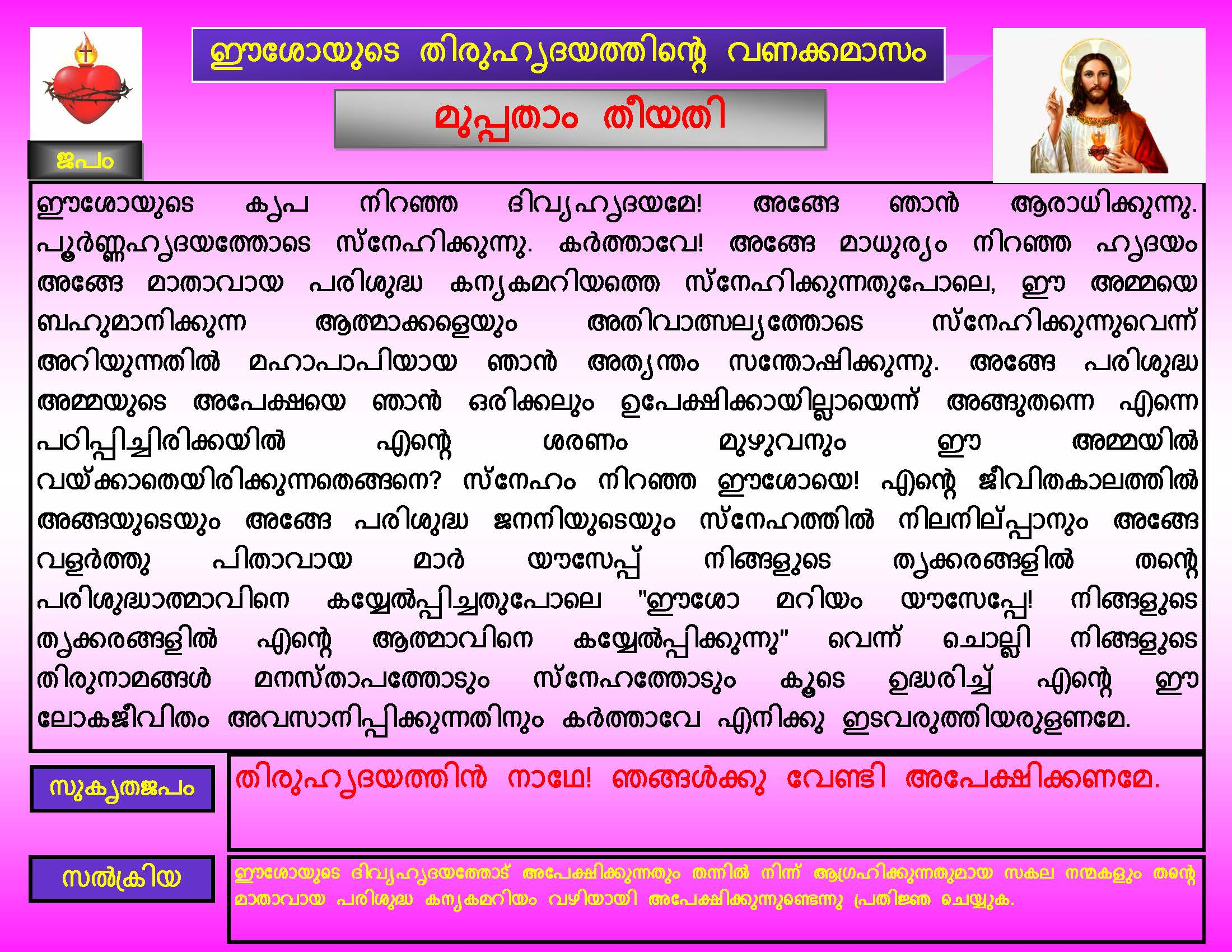 Thiruhrudaya Vanakkamasam - Day 30