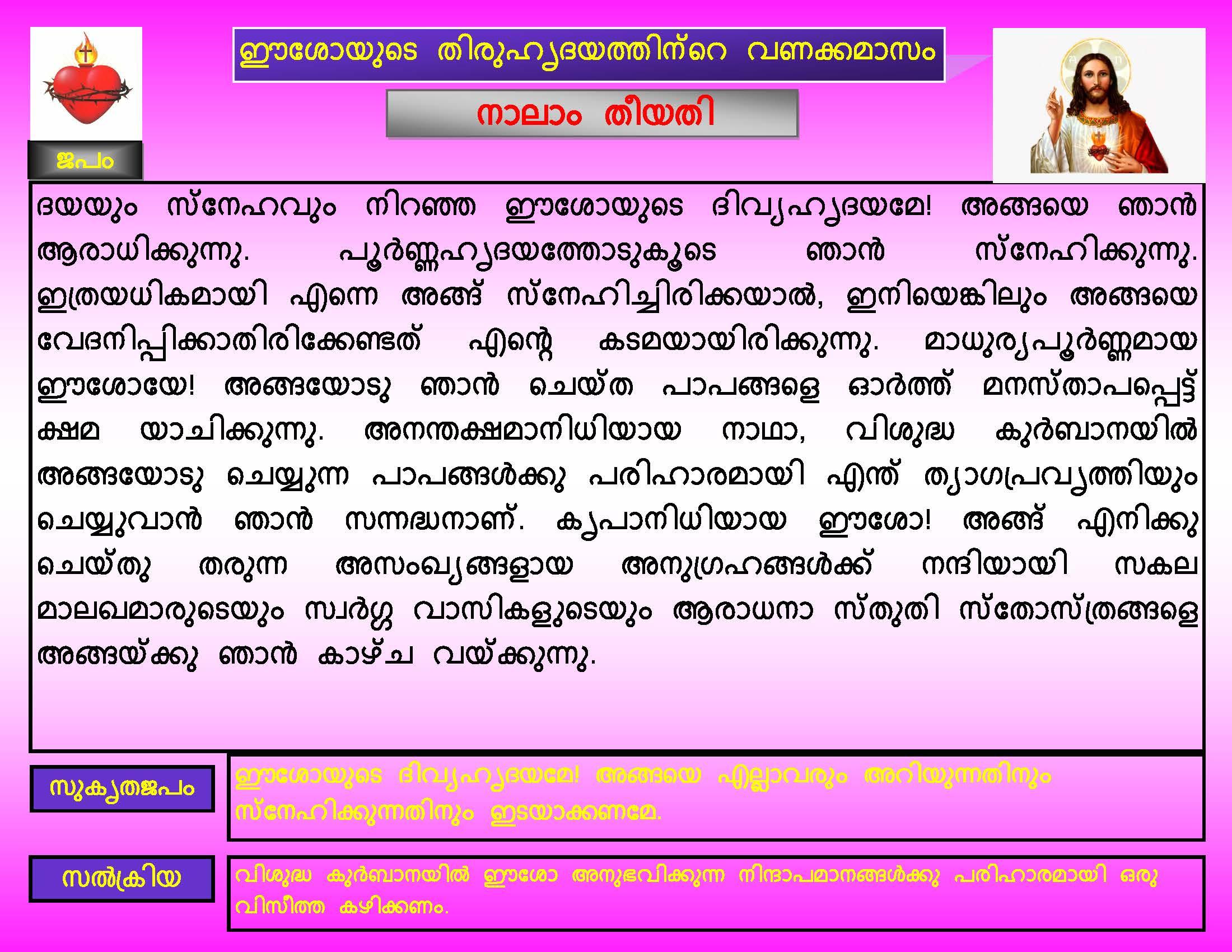 Thiruhrudaya Vanakkamasam - Day 4