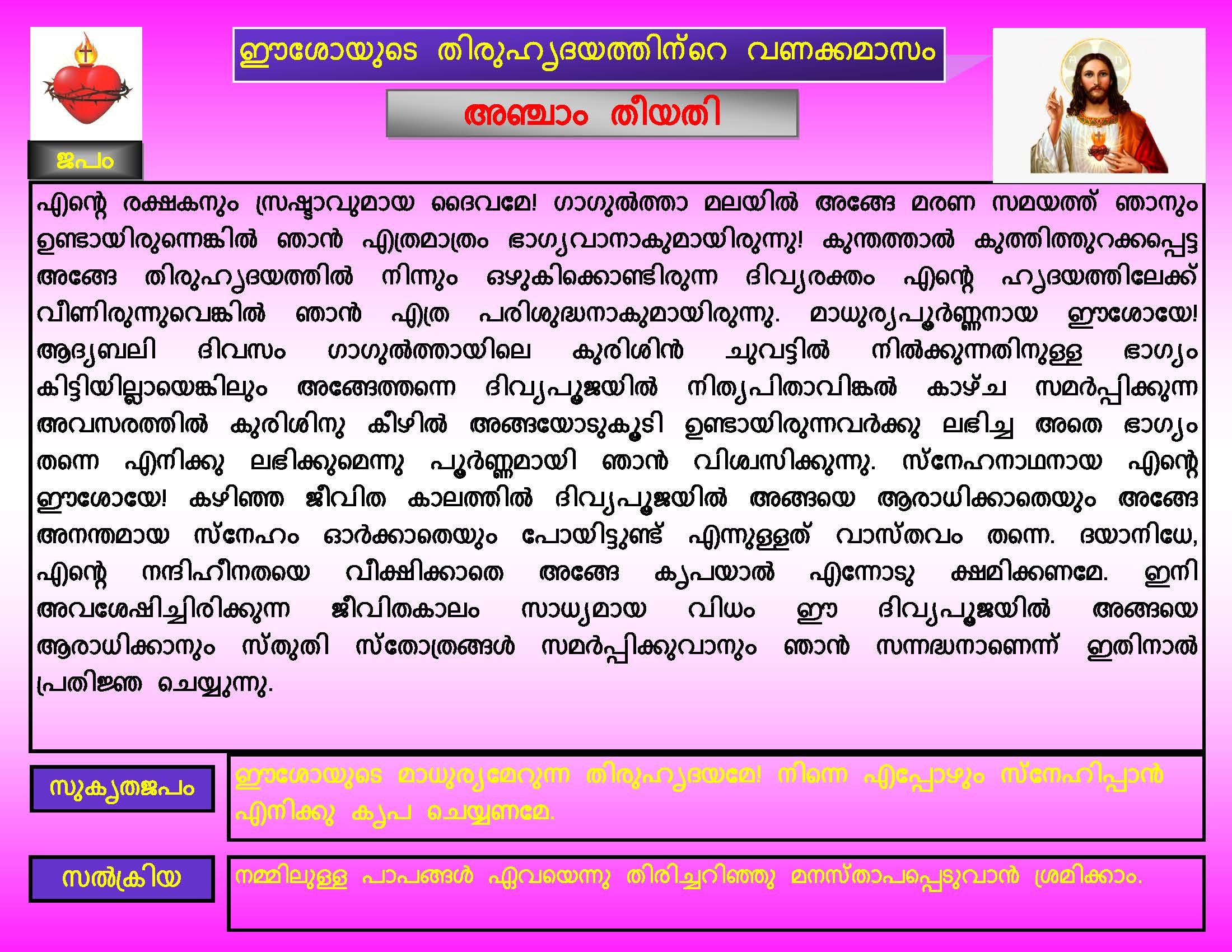 Thiruhrudaya Vanakkamasam - Day 5