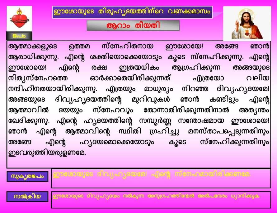 Thiruhrudaya Vanakkamasam - Day 6