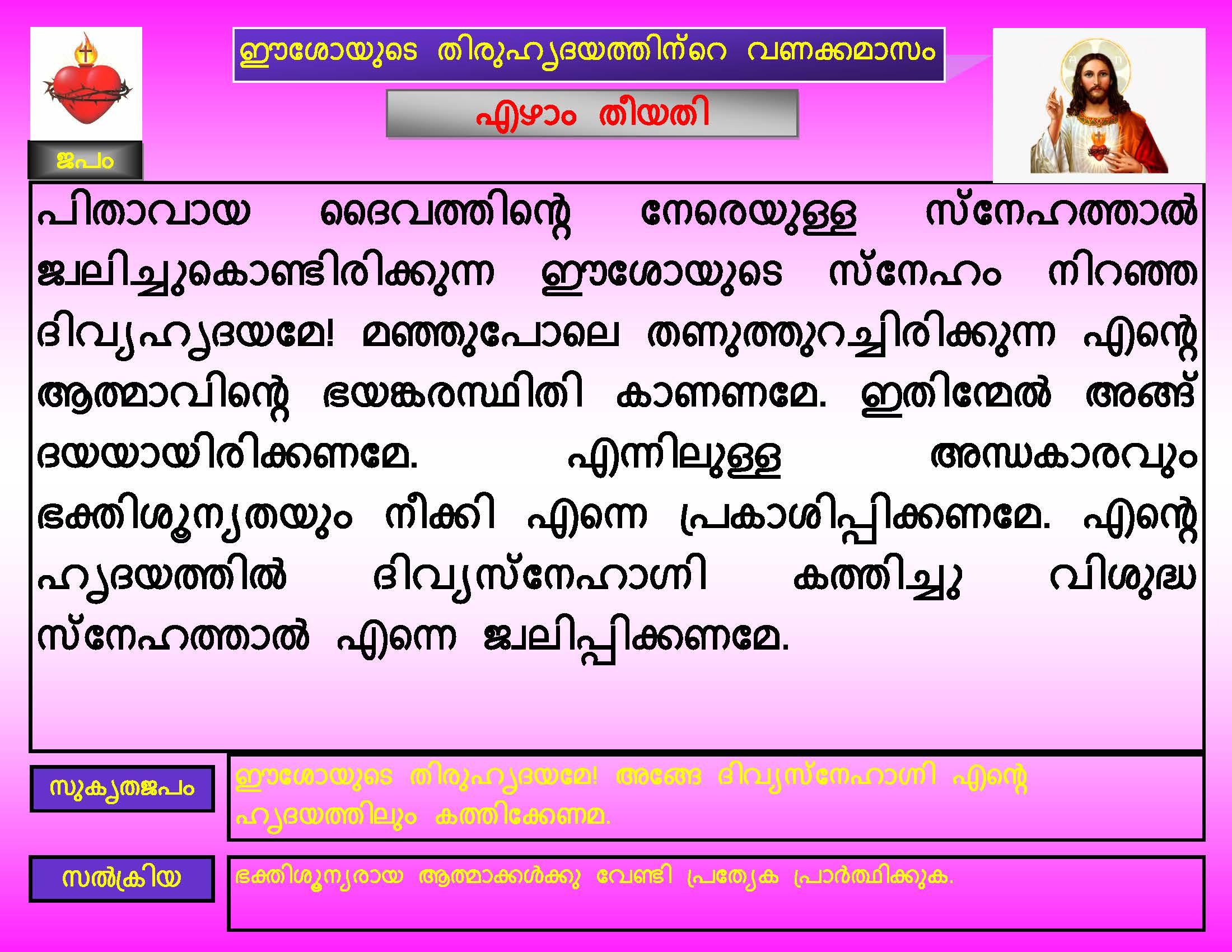 Thiruhrudaya Vanakkamasam - Day 7