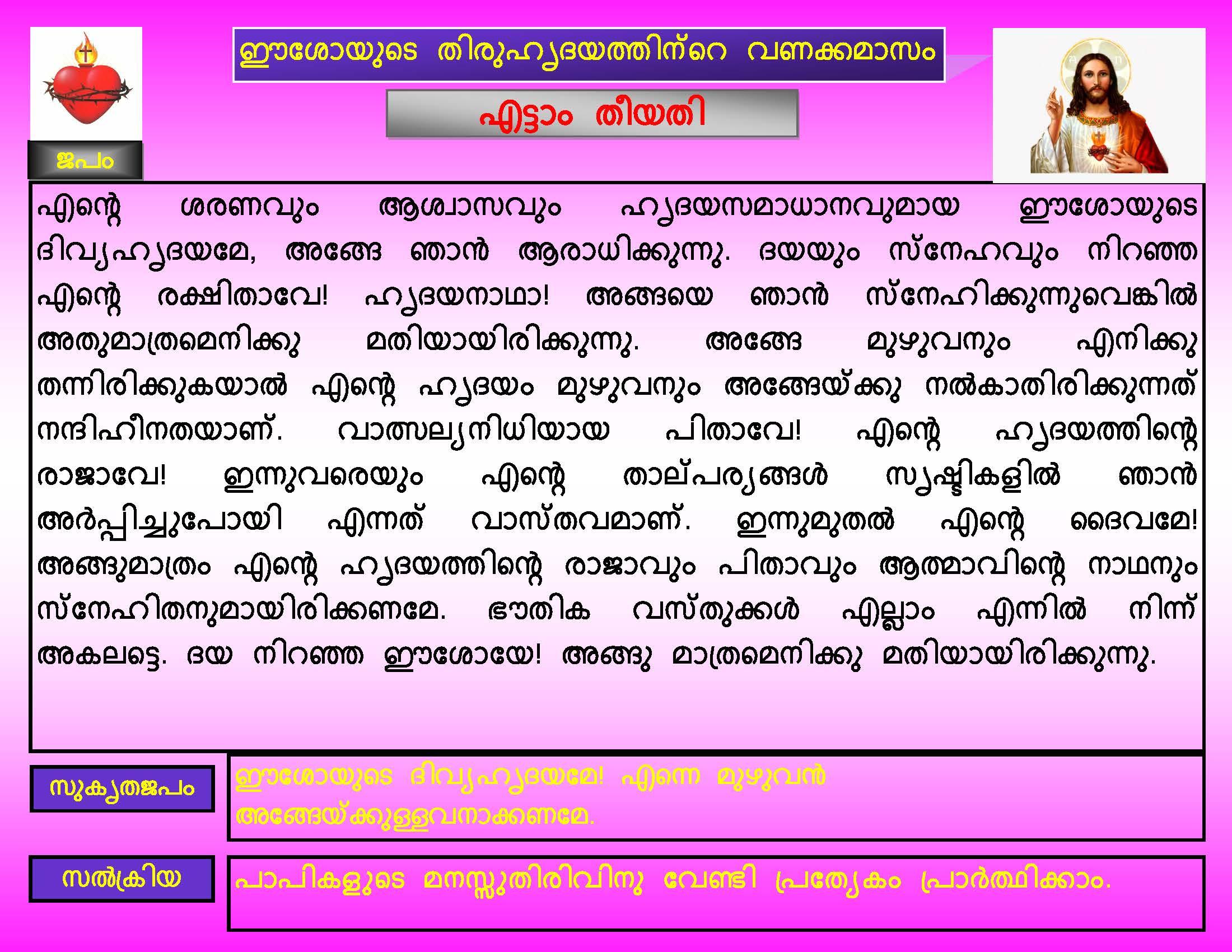 Thiruhrudaya Vanakkamasam - Day 8