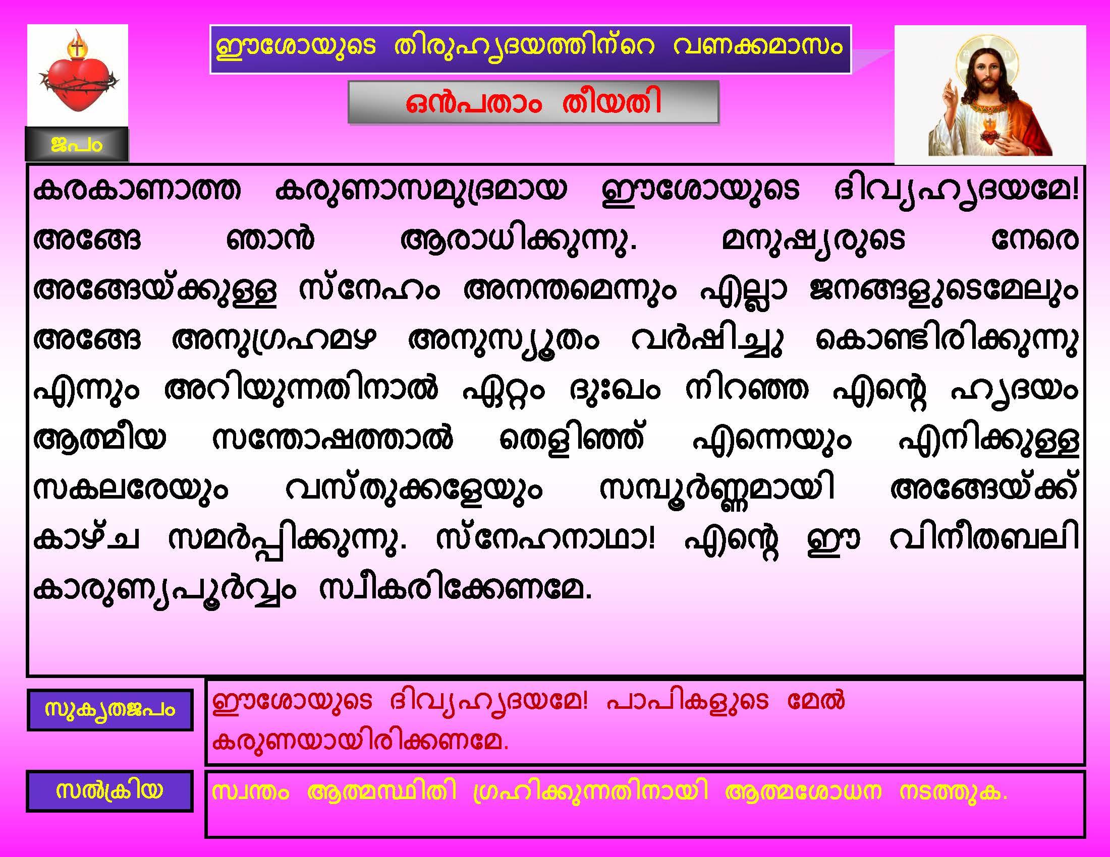 Thiruhrudaya Vanakkamasam - Day 9