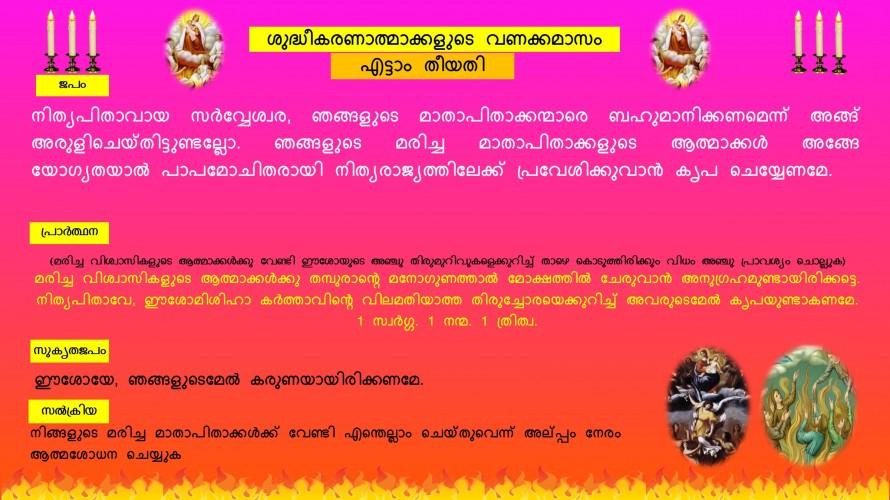 Souls in Purgatory, Vanakkamasam, November 08