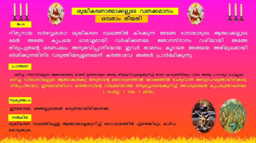 Souls in Purgatory, Vanakkamasam, November 09