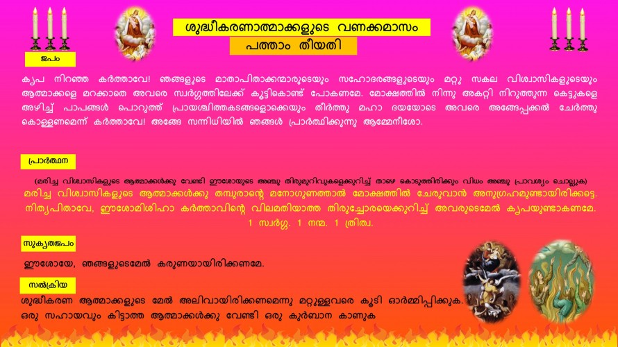 Souls in Purgatory, Vanakkamasam, November 10