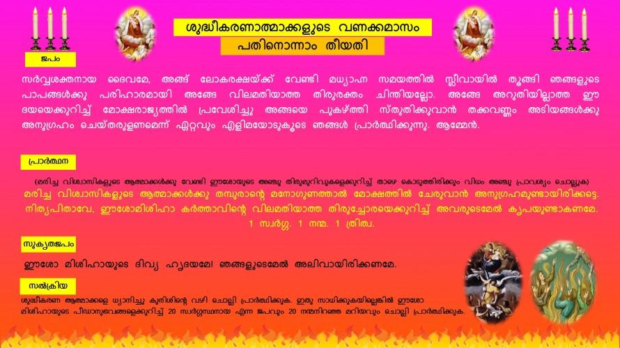 Souls in Purgatory, Vanakkamasam, November 11