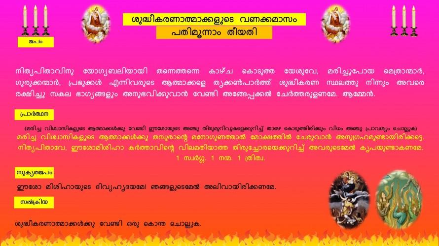 Souls in Purgatory, Vanakkamasam, November 13