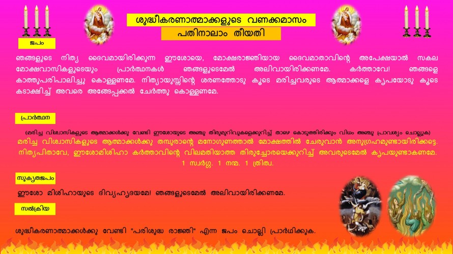 Souls in Purgatory, Vanakkamasam, November 14