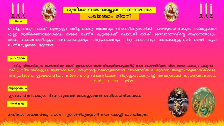 Souls in Purgatory, Vanakkamasam, November 15