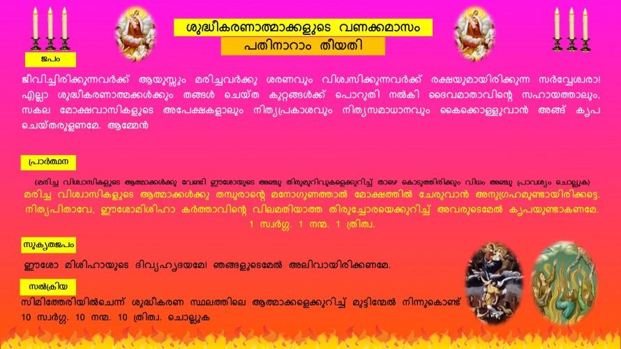 Souls in Purgatory, Vanakkamasam, November 16