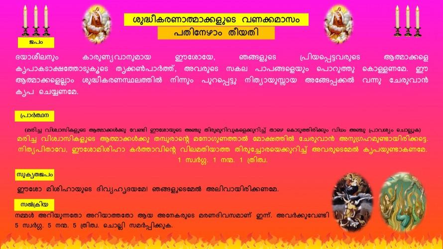 Souls in Purgatory, Vanakkamasam, November 17