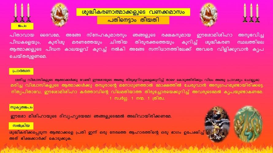 Souls in Purgatory, Vanakkamasam, November 18