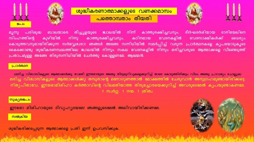 Souls in Purgatory, Vanakkamasam, November 19