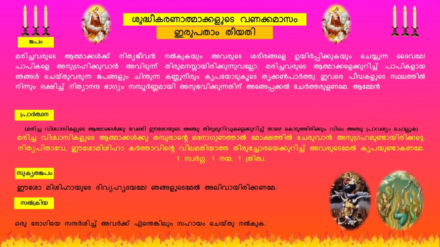 Souls in Purgatory, Vanakkamasam, November 20