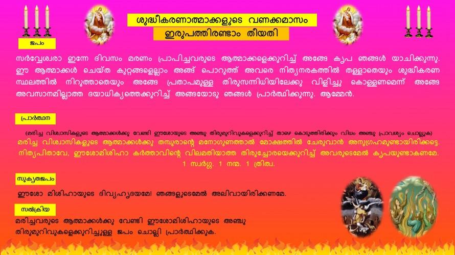 Souls in Purgatory, Vanakkamasam, November 22