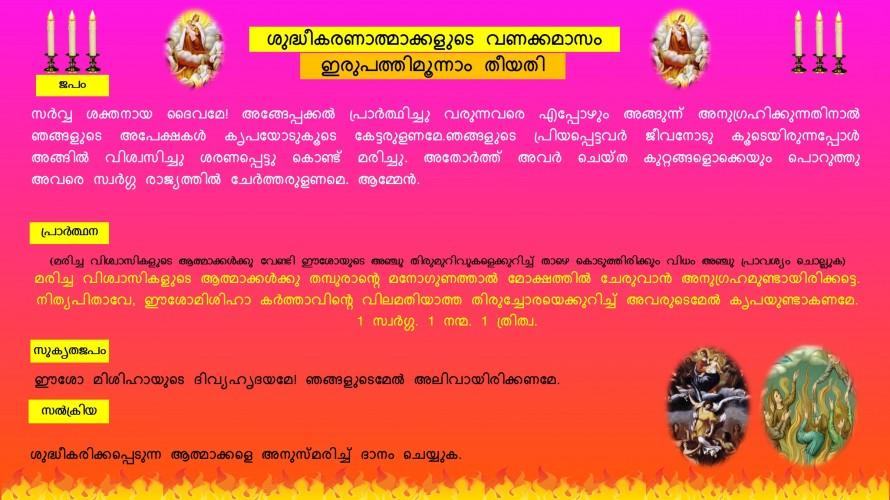 Souls in Purgatory, Vanakkamasam, November 23