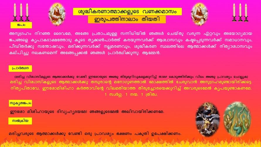 Souls in Purgatory, Vanakkamasam, November 24