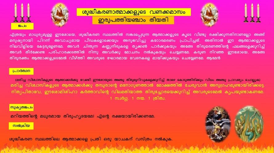 Souls in Purgatory, Vanakkamasam, November 25