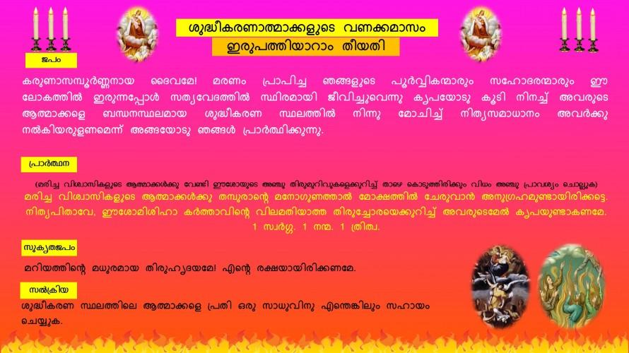 Souls in Purgatory, Vanakkamasam, November 26