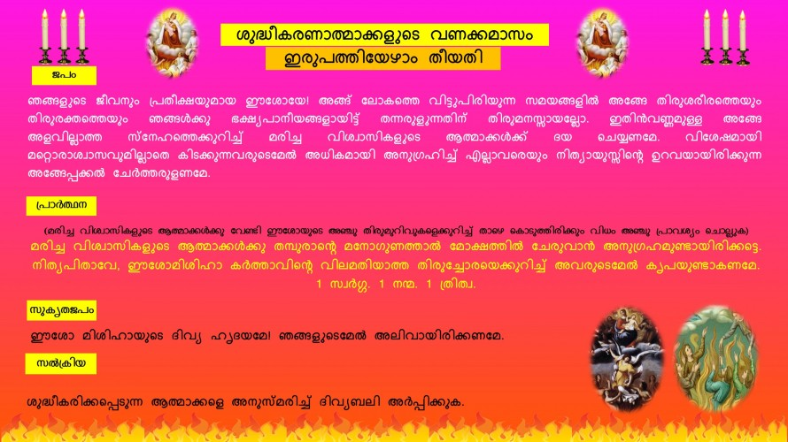 Souls in Purgatory, Vanakkamasam, November 27