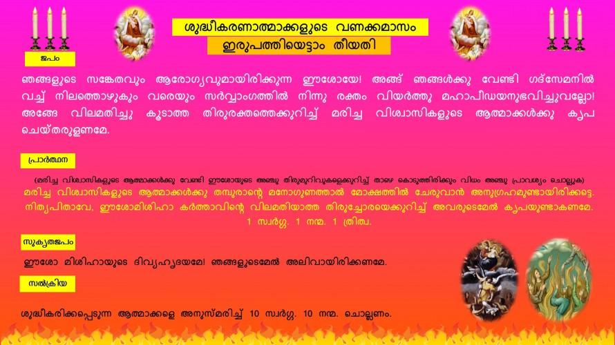 Souls in Purgatory, Vanakkamasam, November 28