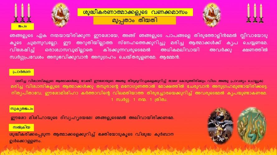 Souls in Purgatory, Vanakkamasam, November 30