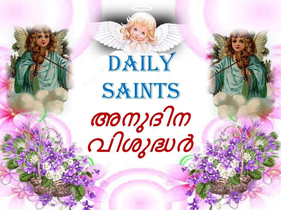 അനുദിന വിശുദ്ധർ – മെയ് 17 / Daily Saints – May 17