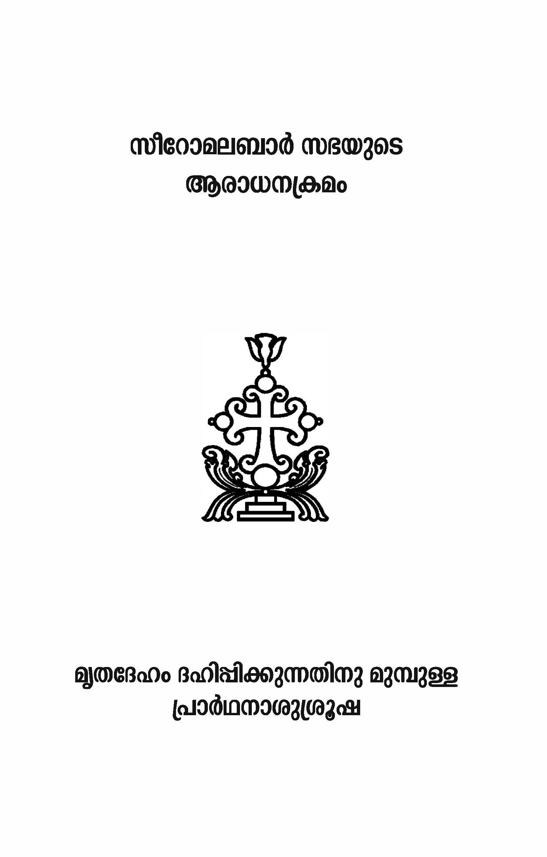 Syro-Malabar Cremation Service in Malayalam