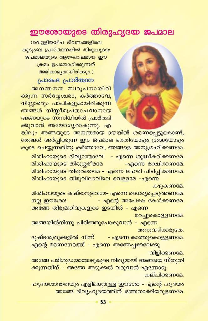 Rosary of Sacred Heart 001
